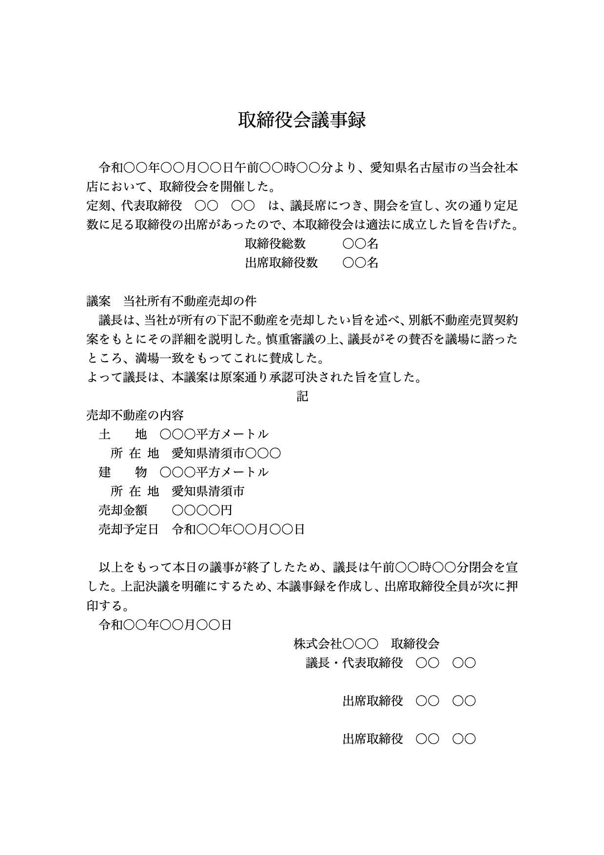 取締役会議事録(土地売却)