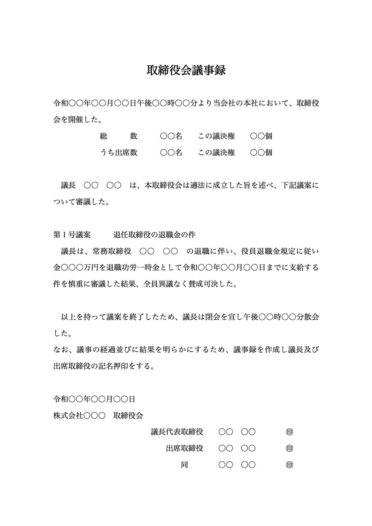 取締役会議事録(役員退職慰労金)