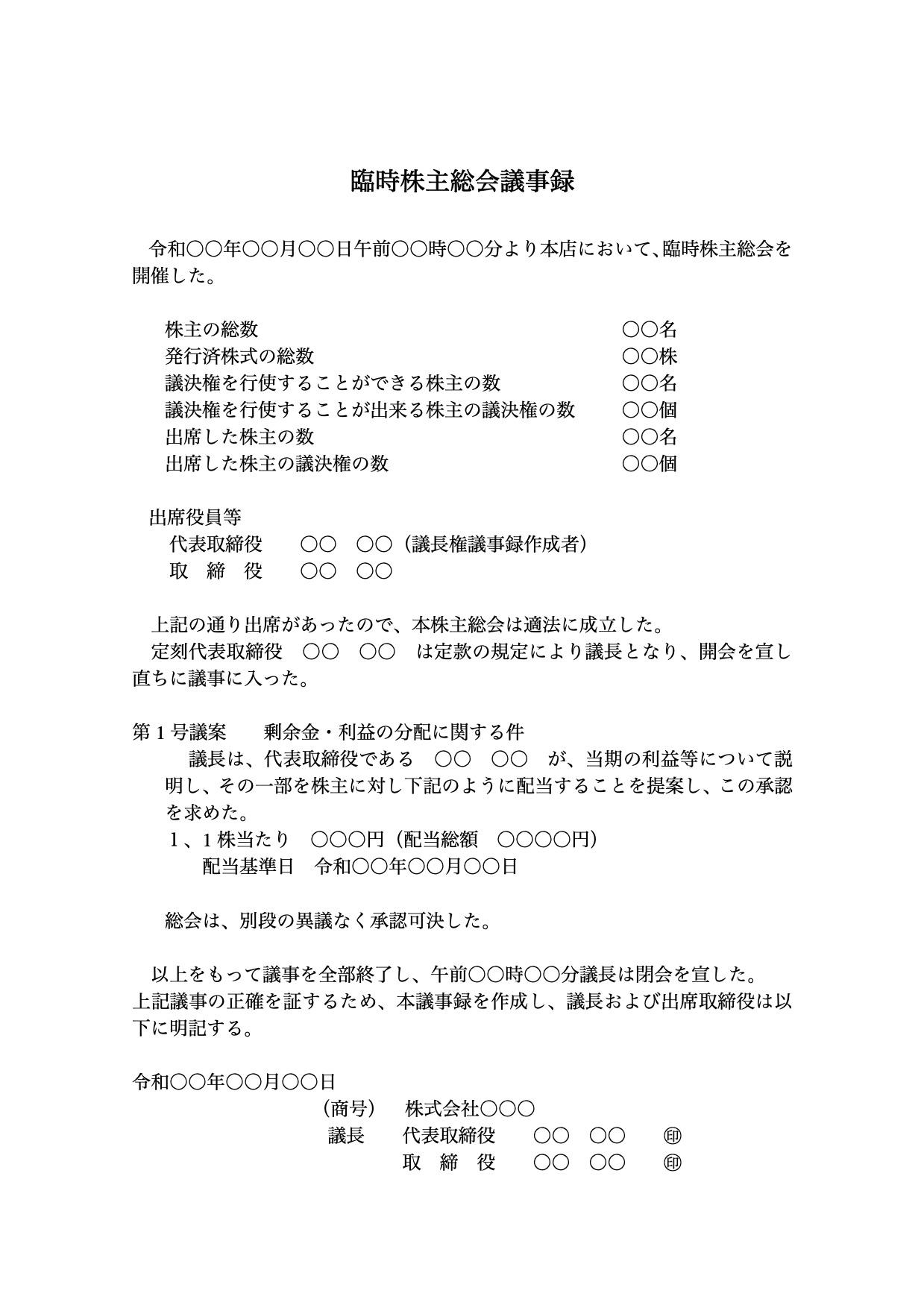 臨時株主総会議事録(配当)